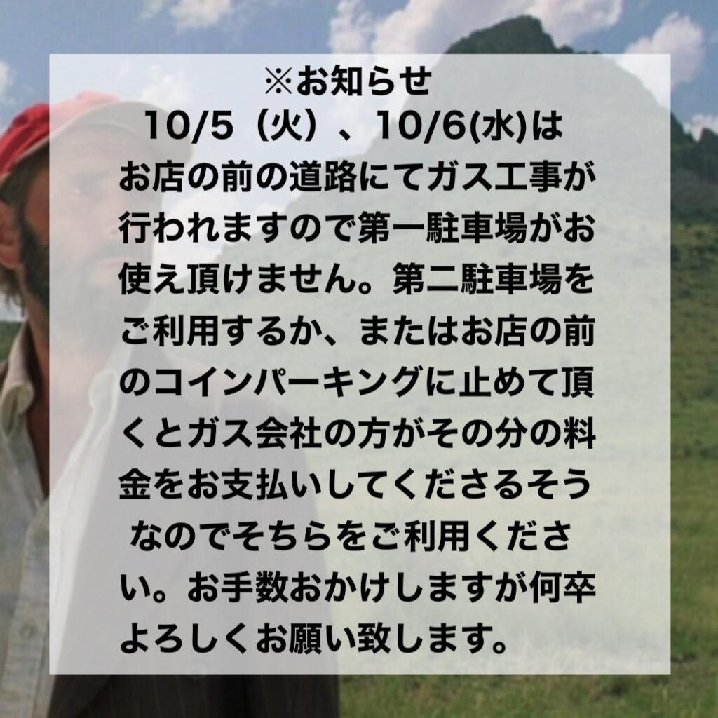 10/5(火)、10/6(水)ご来店の際の注意事項