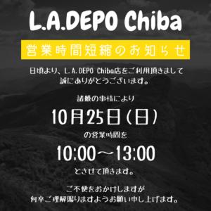 L.A.DEPO Chiba店 10/25(日) 営業時間短縮のお知らせ⚠️