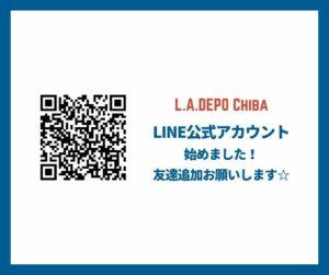 L.A.DEPO Chiba店 LINE公式アカウント始めました!